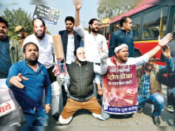 विरोध प्रदर्शन - Dainik Bhaskar
