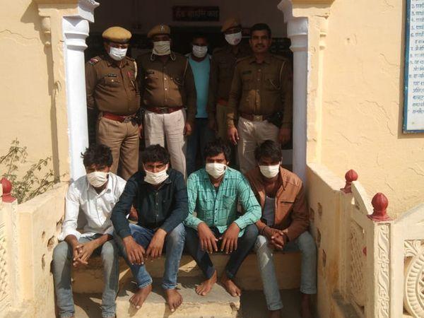 पुलिस गिरफ्त में चार आरोपी। - Dainik Bhaskar