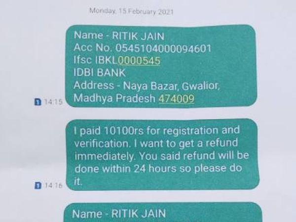 बीबीए के छात्र ने ठगी का अहसास होने के बाद इस तरह ठगों से अपने रुपए लौटाने के लिए कहा, लेकिन ठगां ने रुपए नहीं लौटाए - Dainik Bhaskar