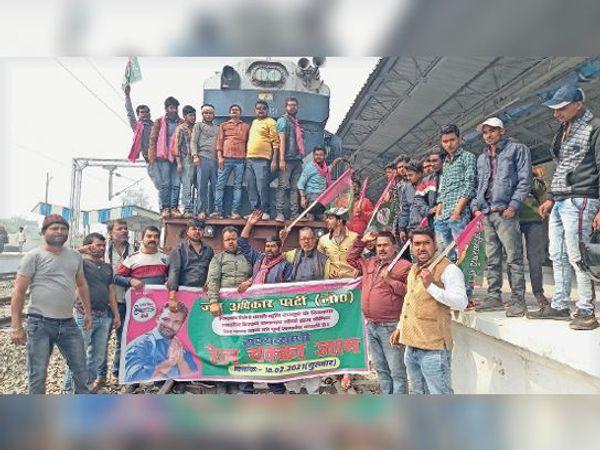 किसान आंदोलन के समर्थन में ट्रेन रोककर प्रदर्शन करते जाप कार्यकर्ता। - Dainik Bhaskar