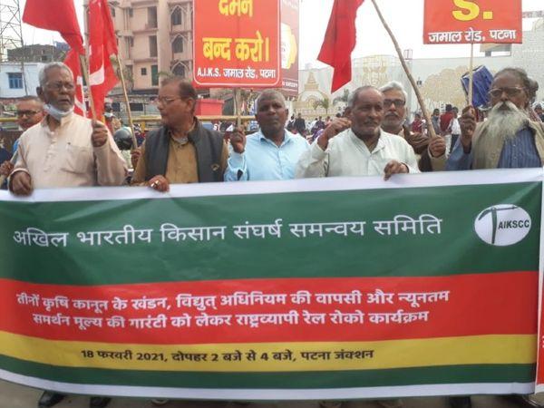 किसानों के समर्थन में पटना जंक्शन पर प्रदर्शन करते आंदोलनकारी।