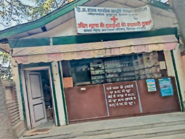 केएनएच में सिविल सप्लाई की दुकान जहां ग्लूकोज-75 खत्म है। - Dainik Bhaskar