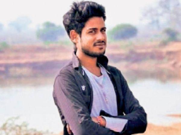 मृतक रिंकू राजपूत। - Dainik Bhaskar