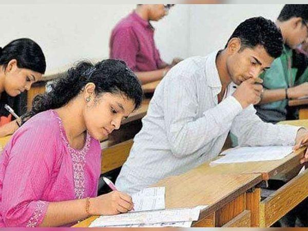 परीक्षा - Dainik Bhaskar