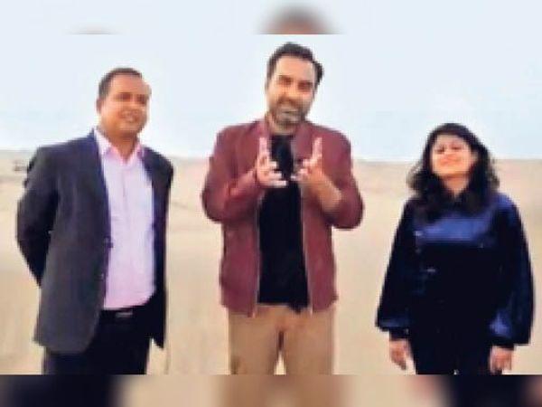 अभिनेता पंकज त्रिपाठी ने वीडियाे के माध्यम से मरु महाेत्सव के लिए दिया न्याैता। - Dainik Bhaskar