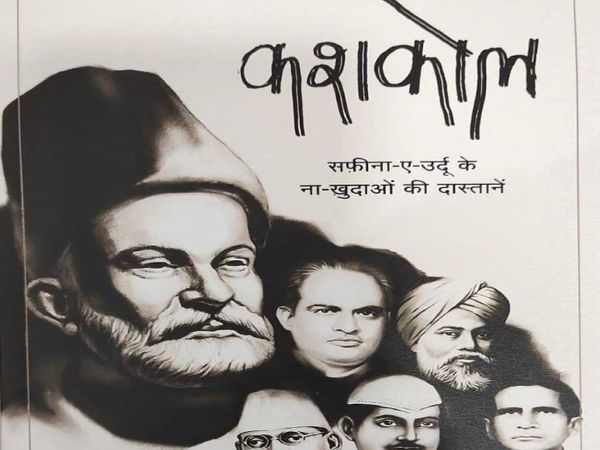 स्तंभकार राजकुमार केसवानी की नई किताब 'कशकोल' । - Dainik Bhaskar
