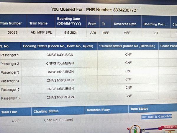 टिकट चेक करने पर कैंसिल होने का नोटिफिकेशन - Dainik Bhaskar