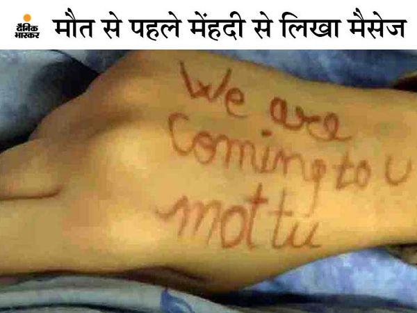 बहन पूजा ने मेंहदी से हाथ में लिखा था- तेरे पास आ रहे हैं मोटू। बहनें अपने भाई को प्यार से मोटू कहती थी। - Dainik Bhaskar