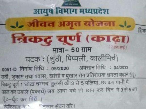 सरकार ने विधानसभा में  एक प्रश्न के लिखित जवाब में बताया है कि कोरोना काल में 30 करोड़ रुपए से अधिक राशि त्रिकुट काढ़े पर खर्च की गई है। - Dainik Bhaskar
