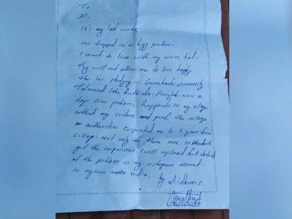 छात्र ने कूदने से पहले लिखे पत्र में मैनेजमेंट पर गंभीर आरोप लगाए हैं।