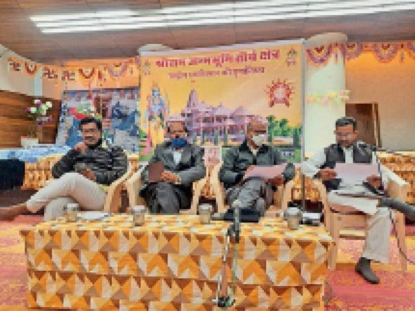 राम मदिर निधि समर्पण अभियान के समापन अवसर पर उपस्थित अतिथि। - Dainik Bhaskar