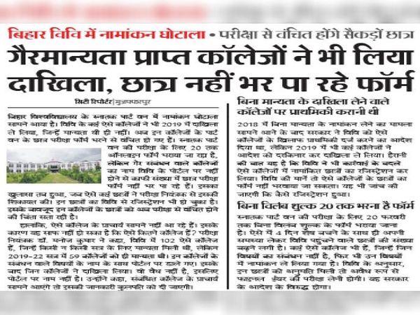 दैनिक भास्कर के 17 फरवरी के अंक में प्रकाशित खबर। - Dainik Bhaskar