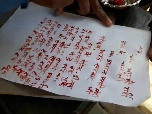 खून से लिखा प्रधानमंत्री को खत।