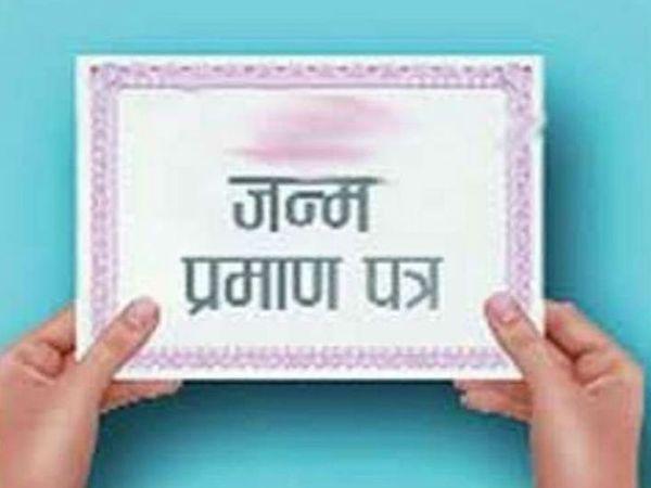 जन्म प्रमाणपत्र - Dainik Bhaskar