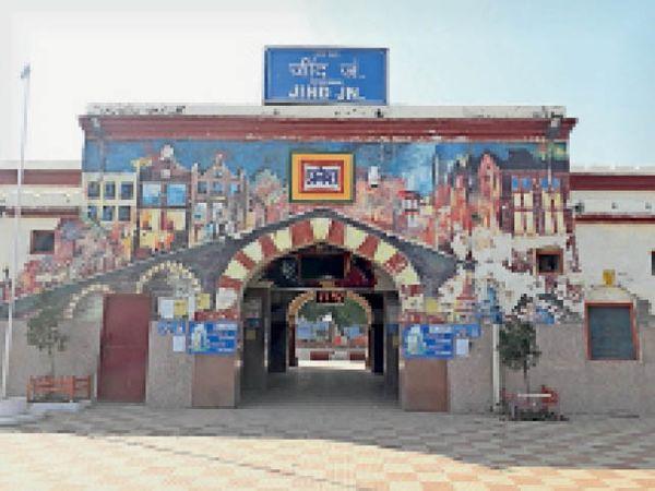 जींद रेलवे जंक्शन। - Dainik Bhaskar