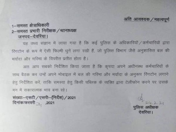 पुलिस अधीक्षक की तरफ से जारी पत्र।