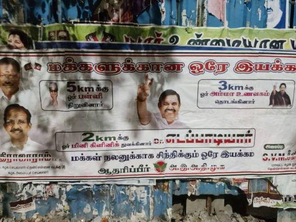 दक्षिण भारत में चुनाव प्रचार के लिए बड़े लेवल पर वॉल पोस्टर का सहारा लिया जाता है। सभी प्रमुखों जगहों पर पार्टी के नेताओं के पोस्टर लगे हैं।