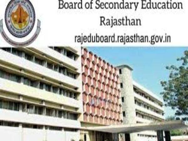 Rajasthan Board of Secondary Education released program - Dainik Bhaskar