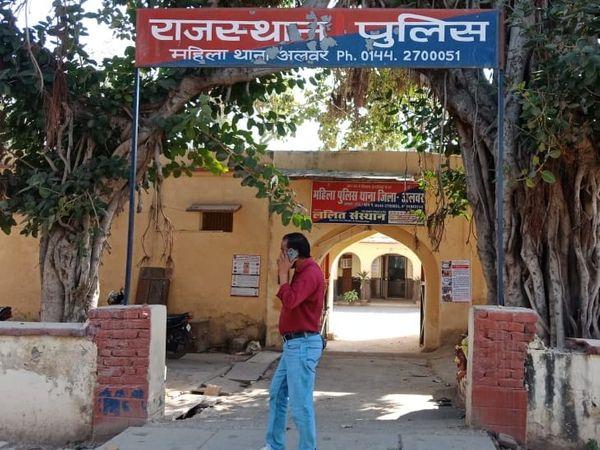 Women Police Station Alwar - Dainik Bhaskar