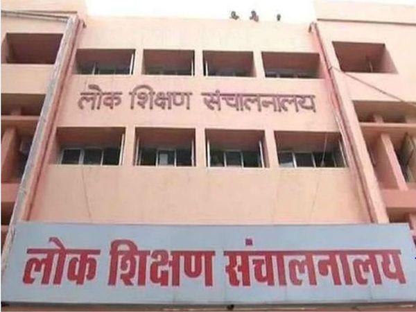 लोक शिक्षण संचालनालय ने सोमवार को इसके आदेश जारी कर दिए। - प्रतीकात्मक फोटो - Dainik Bhaskar