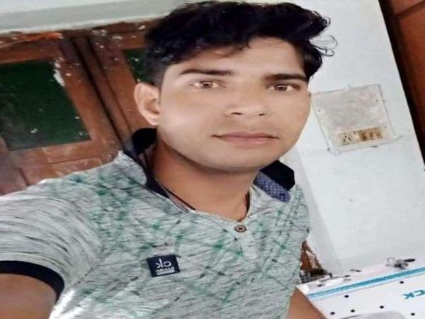 हादसे में मारा गया युवक रिंकू, जिसके छोटे भाई की 6 दिन बाद शादी है। - Dainik Bhaskar