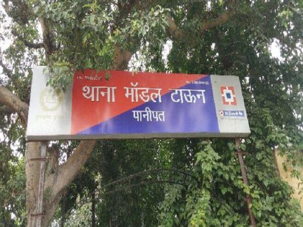 छात्रा ने युवक के मोबाइल नंबर के साथ मॉडल टाउन थाने में केस दर्ज कराया है। - Dainik Bhaskar