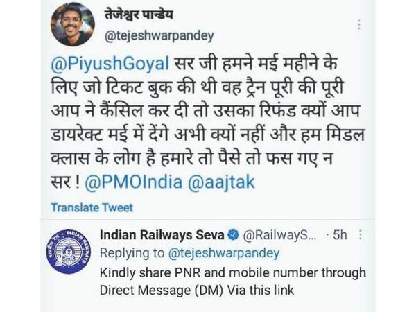 यात्री ने ट्वीटर पर रेलमंत्री से की शिकायत। - Dainik Bhaskar