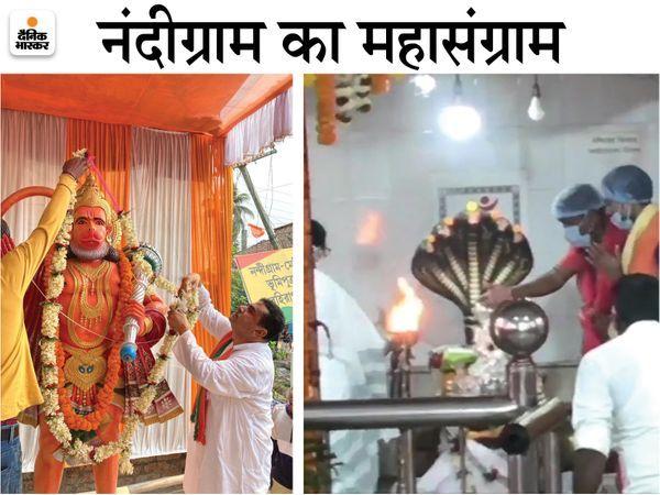 नंदीग्राम में बुधवार को शुभेंदु ने हनुमान मंदिर में पूजा की। वहीं, ममता ने शिव मंदिर पहुंचकर जलाभिषेक किया