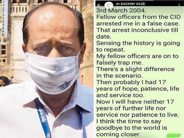 सोशल मीडिया में वायरल असिस्टेंट सब इंस्पेक्टर सचिन वझे का वॉट्सऐप स्टेटस। - Dainik Bhaskar