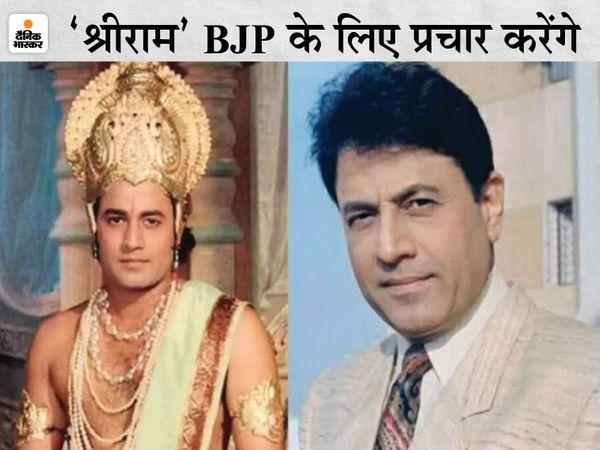रामायण धारावाहिक में श्रीराम की भूमिका निभाने वाले अरुण गोविल ने गुरुवार को भारतीय जनता पार्टी का दामन थाम लिया। - Dainik Bhaskar