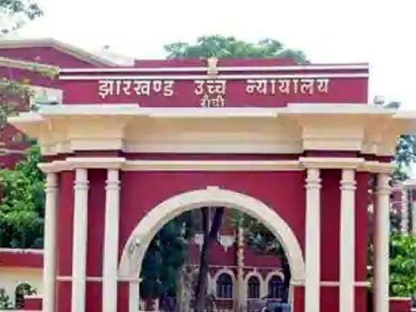 हाईकोर्ट ने शिक्षा सचिव को 26 मार्च को महाधिवक्ता कार्यालय से ऑनलाइन हाजिर होने का निर्देश दिया है। - Dainik Bhaskar