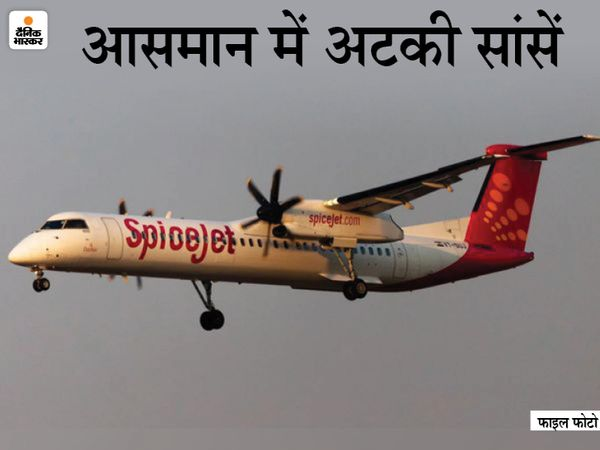 When the pilot could not take off the plane even after three attempts at the Jaisalmer Airport, the aircraft was taken back to Ahmedabad.  - Dainik Bhaskar