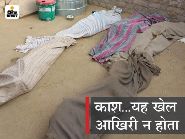 All five children were hidden in the same grain tank (closet) kept behind in the Bikaner measure.  Meanwhile, the lid fell off.  Everyone died of suffocation.  - Dainik Bhaskar