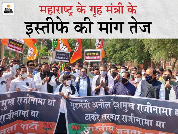 भाजपा ने मुंबई, नागपुर समेत कई जगहों पर देशमुख के खिलाफ प्रदर्शन किया। भाजपा ने कहा कि गृह मंत्री को तत्काल इस्तीफा दे देना चाहिए। - Dainik Bhaskar