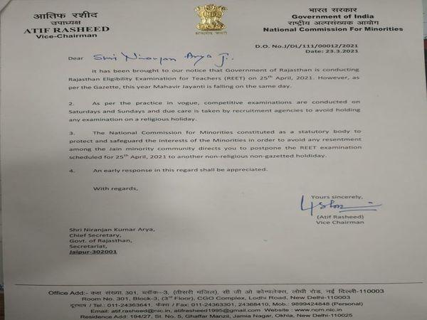राष्ट्रीय अल्पसंख्यक आयोग की ओर से राजस्थानसरकार को दिए निर्देश - Dainik Bhaskar