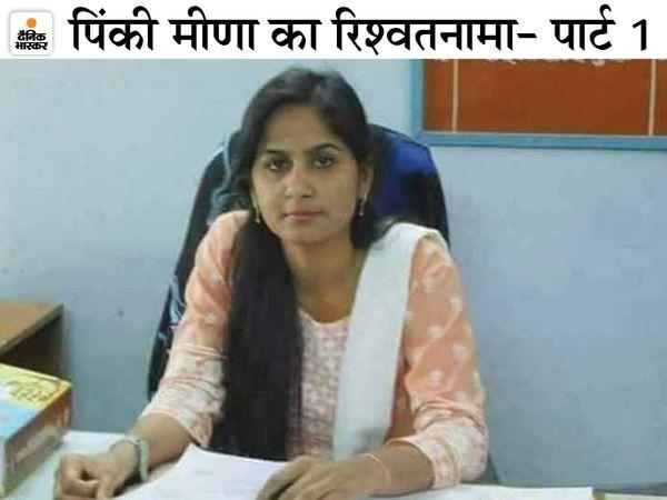 राजस्थान के बांदीकुई की SDM रहीं RAS अधिकारी पिंकी मीणा को हाईकोर्ट से जमानत मिल चुकी है। (फाइल फोटो)। - Dainik Bhaskar