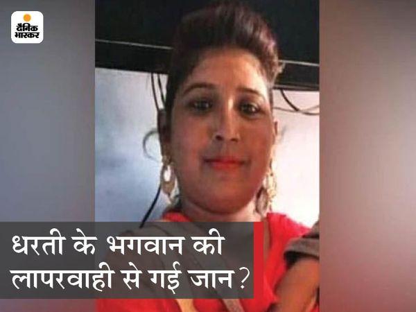 मृतका रजनी, जिसका ऑपरेशन करने में डॉक्टरों ने देरी कर दी और उसकी जान चली गई। - Dainik Bhaskar