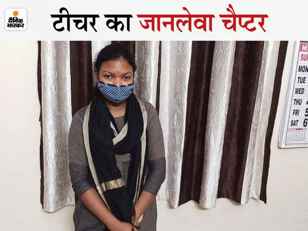 पुलिस ने आरोपी टीचर को गिरफ्तार कर लिया है। छात्र ने कोड लैंग्वेज में सुसाइड नोट लिखा था जिसे डिकोड करने में पुलिस को वक्त लग गया। - Dainik Bhaskar
