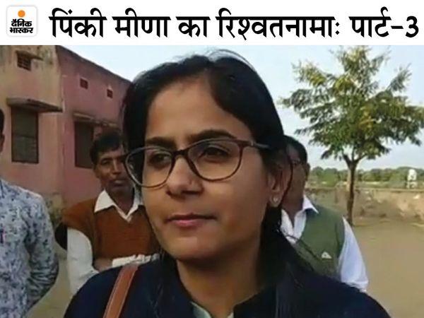 बांदीकुई SDM पिंकी मीणा को ACB ने रिश्वत लेते गिरफ्तार किया था। 65 दिन जेल में रहने के बाद वह अभी जमानत पर बाहर हैं। - Dainik Bhaskar