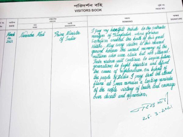 PM मोदी ने विजिटर बुकर पर संदेश लिखा।