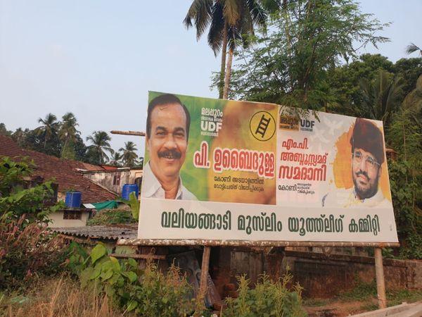 मलप्पुरम इलाके में मुस्लिम लीग के नेताओं के पोस्टर लगे हैं। मुस्लिम लीग का यहां अच्छा प्रभाव रहा है।