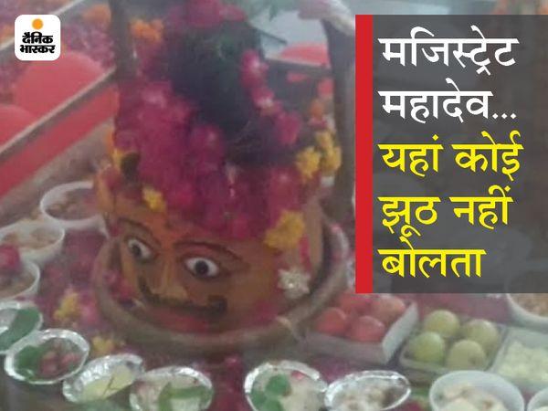 ये गिरगांव महादेव मंदिर की शिवलिंग है। यहां कसम देकर फैसला सुनाया जाता है। - Dainik Bhaskar