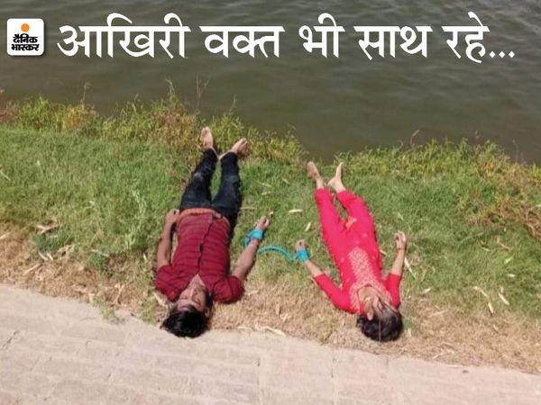 नहर में छलांग लगाकर आत्महत्या करने वाला प्रेमी युगल, जिनके हाथ में अंतिम क्षण तक रस्सी बंधी रही। - Dainik Bhaskar
