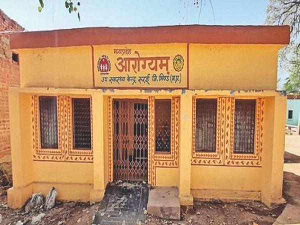 रूरई उप स्वास्थ्य केंद्र पर लगााा ताला। - Dainik Bhaskar