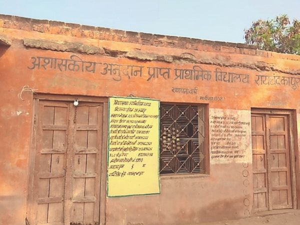 पोरसा के रायचंद्र का पुरा की अनुदानित शाला बंद। - Dainik Bhaskar