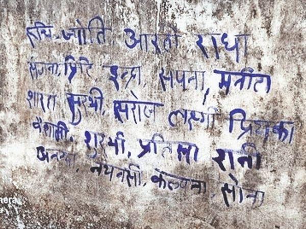 घर की दीवार पर लिखे बच्चियों के नाम।