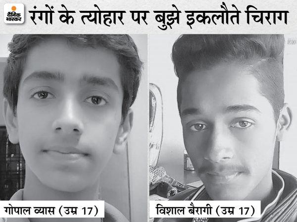 हादसे में विशाल और गोपाल की मौत हो गई, जबकि दूसरे दोस्त को निकाल लिया गया। - Dainik Bhaskar