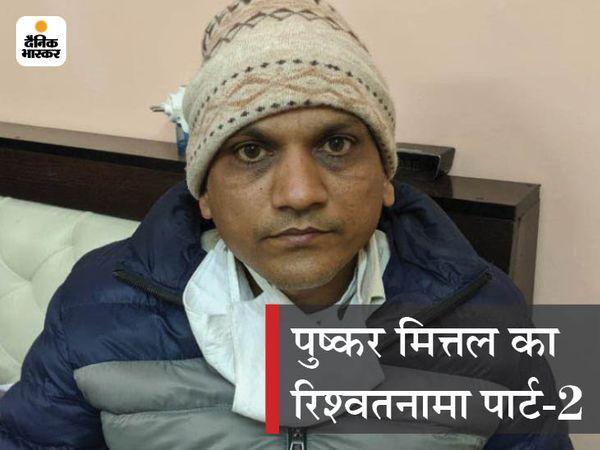 दौसा के तत्कालीन एसडीएम पुष्कर मित्तल को एसीबी ने हाईवे कंपनी से पांच लाख घूस लेते पकड़ा था (फाइल फोटो) - Dainik Bhaskar