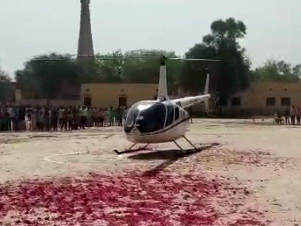 29 मार्च को दूल्हा हेलिकॉप्टर से आया और 30 को दुल्हन को लेकर रवाना हुआ।