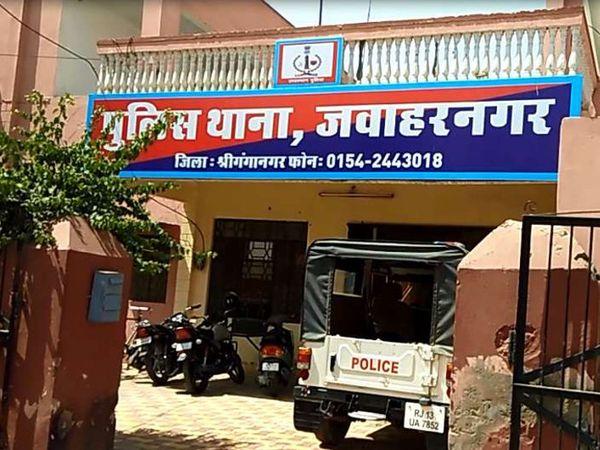 श्रीगंगानगर के जवाहरनगर थाना क्षेत्र का मामला। - Dainik Bhaskar